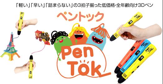 PenTokペントック3Dペン